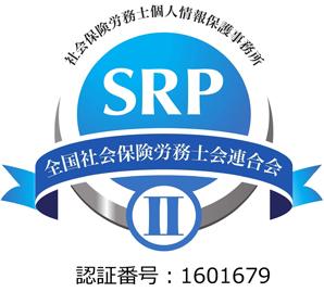 SRP認証制度